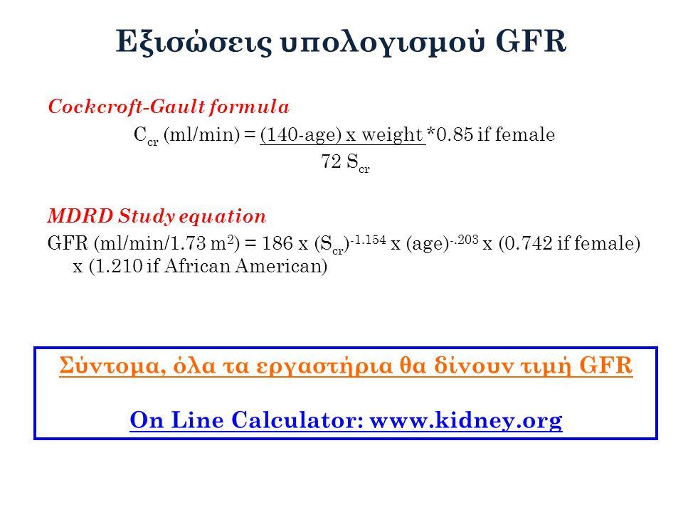 Εξισώσεις υπολογισμού GFR