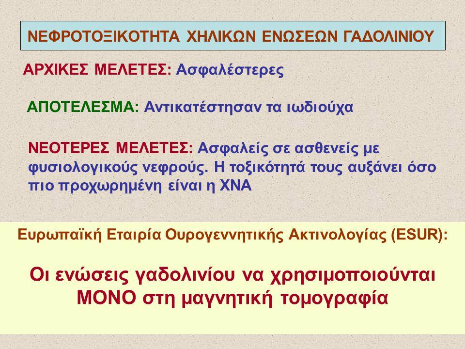 ΝΕΦΡΟΤΟΞΙΚΟΤΗΤΑ ΧΗΛΙΚΩΝ ΕΝΩΣΕΩΝ ΓΑΔΟΛΙΝΙΟΥ