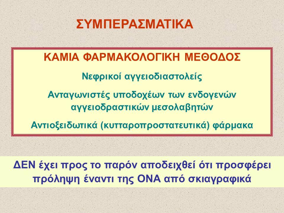 ΣΥΜΠΕΡΑΣΜΑΤΙΚΑ ΚΑΜΙΑ ΦΑΡΜΑΚΟΛΟΓΙΚΗ ΜΕΘΟΔΟΣ