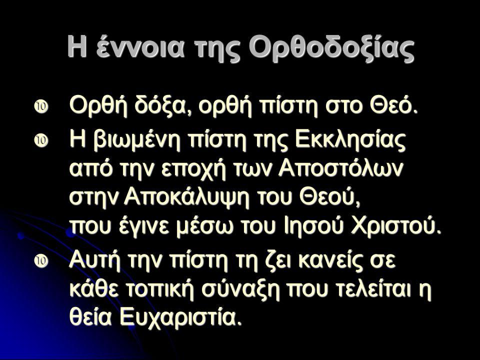 Η έννοια της Ορθοδοξίας