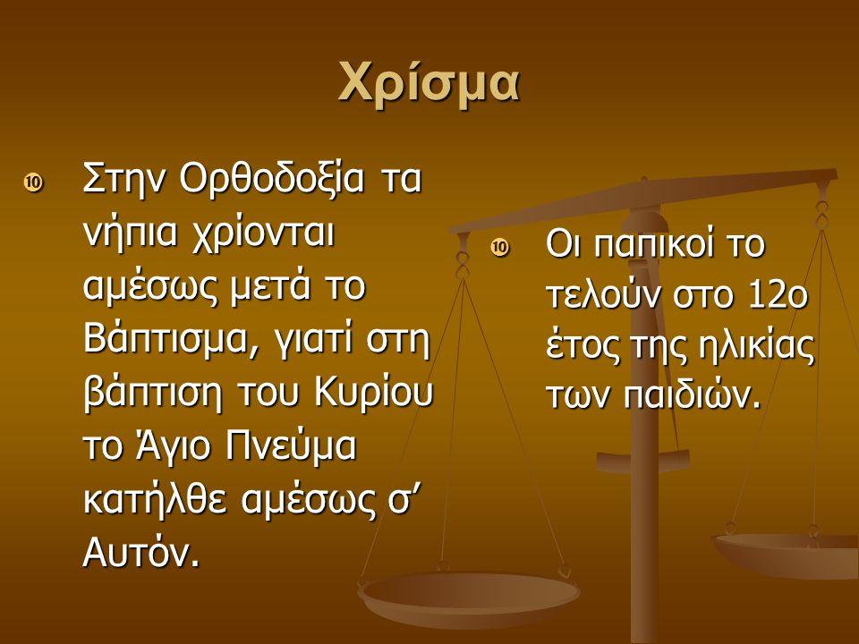 Χρίσμα Στην Ορθοδοξία τα νήπια χρίονται αμέσως μετά το Βάπτισμα, γιατί στη βάπτιση του Κυρίου το Άγιο Πνεύμα κατήλθε αμέσως σ' Αυτόν.