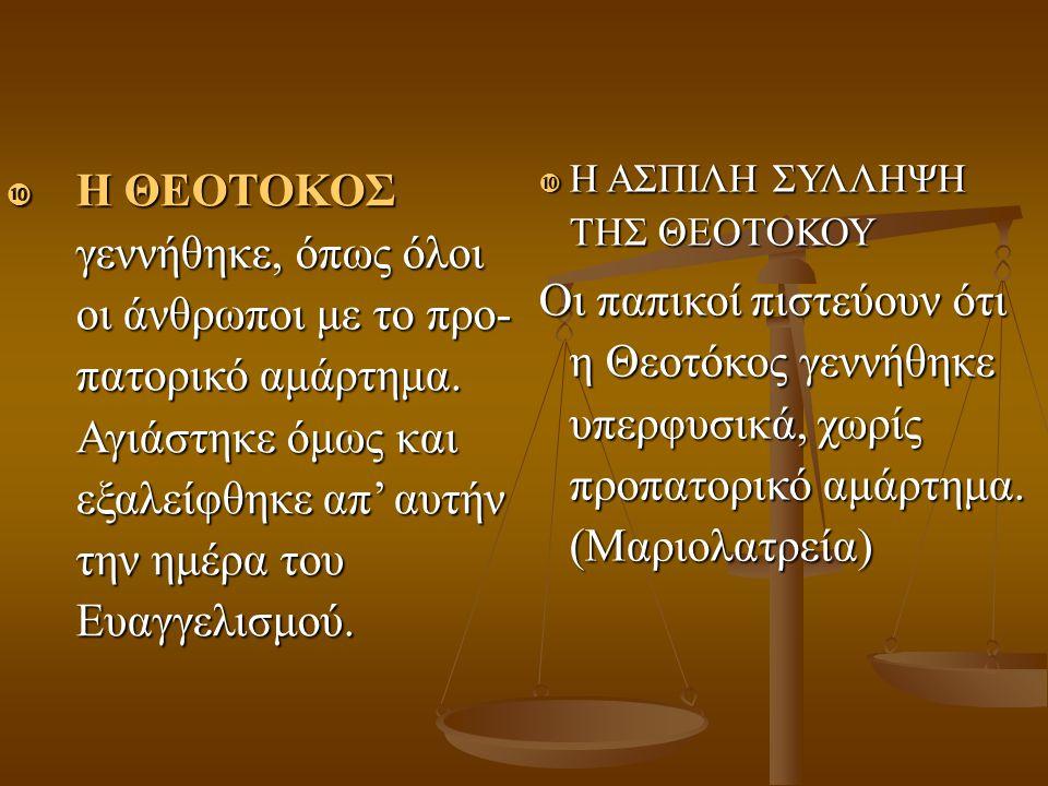 Η ΑΣΠΙΛΗ ΣΥΛΛΗΨΗ ΤΗΣ ΘΕΟΤΟΚΟΥ