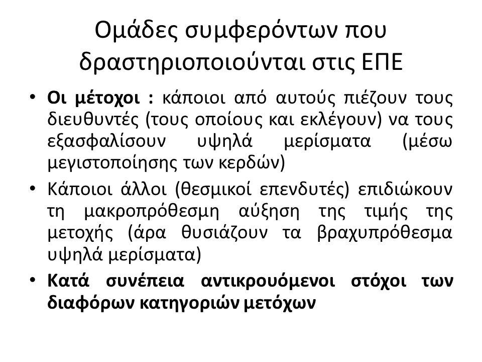 Ομάδες συμφερόντων που δραστηριοποιούνται στις ΕΠΕ