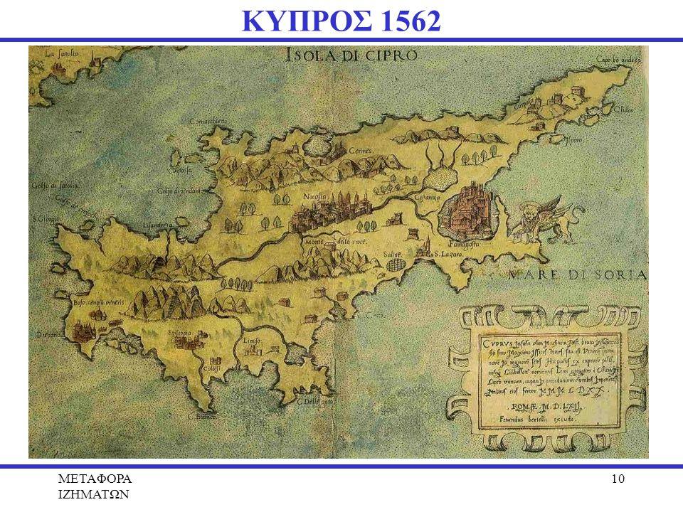 ΚΥΠΡΟΣ 1562 METAΦΟΡΑ ΙΖΗΜΑΤΩΝ