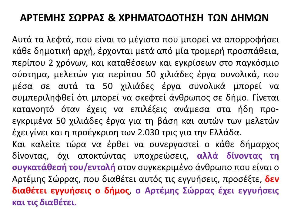 ΑΡΤΕΜΗΣ ΣΩΡΡΑΣ & ΧΡΗΜΑΤΟΔΟΤΗΣΗ ΤΩΝ ΔΗΜΩΝ