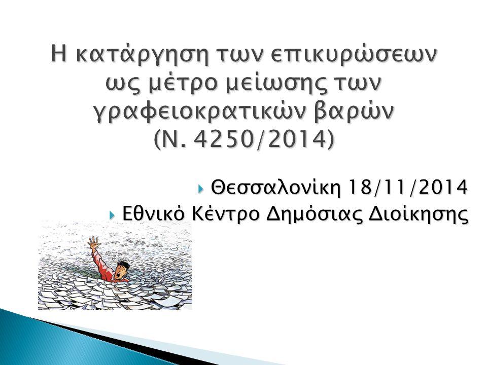 Η κατάργηση των επικυρώσεων ως μέτρο μείωσης των γραφειοκρατικών βαρών (Ν. 4250/2014)
