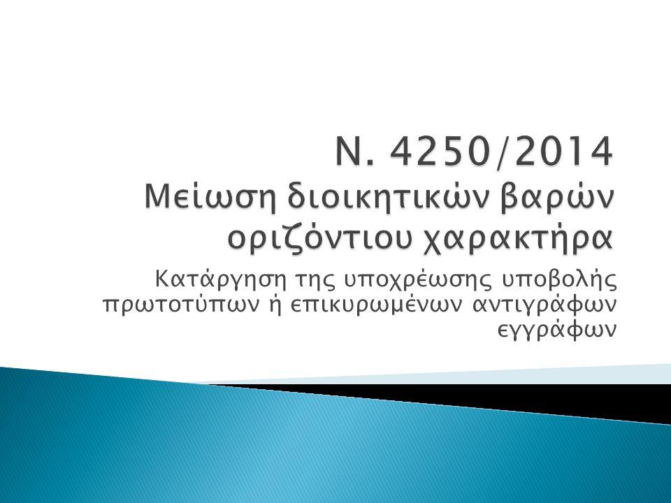 Ν. 4250/2014 Μείωση διοικητικών βαρών οριζόντιου χαρακτήρα