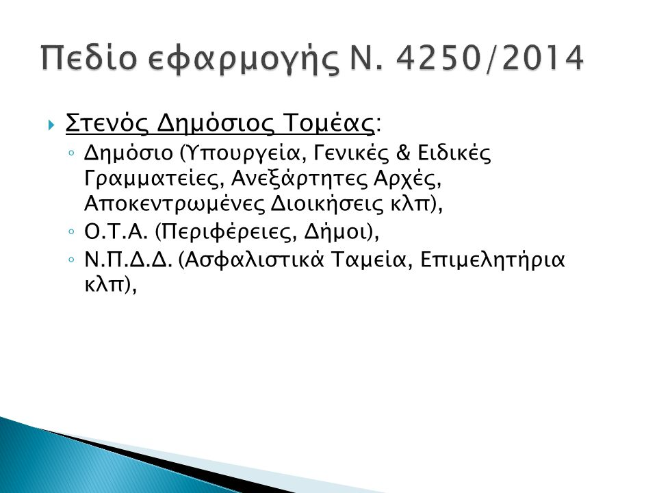 Πεδίο εφαρμογής Ν. 4250/2014 Στενός Δημόσιος Τομέας: