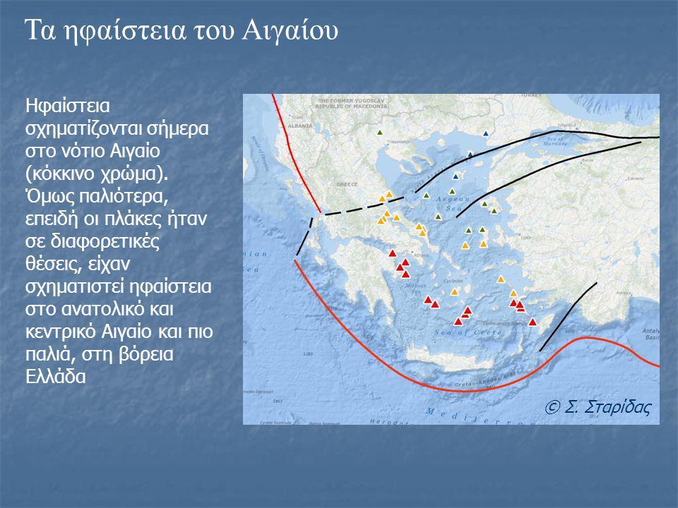 Τα ηφαίστεια του Αιγαίου