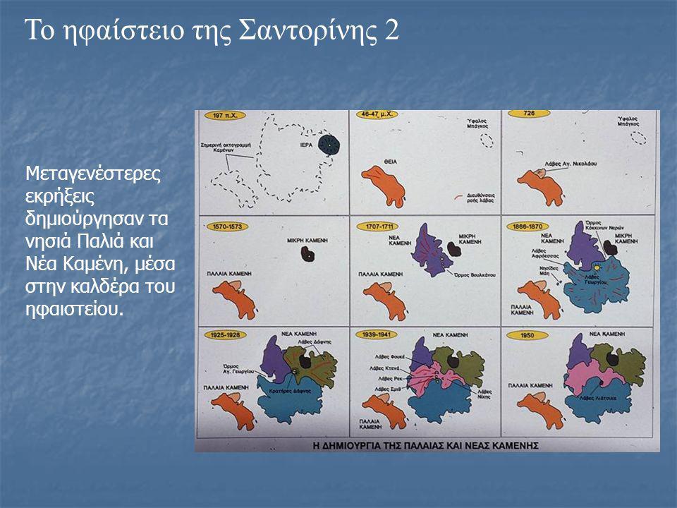 Το ηφαίστειο της Σαντορίνης 2