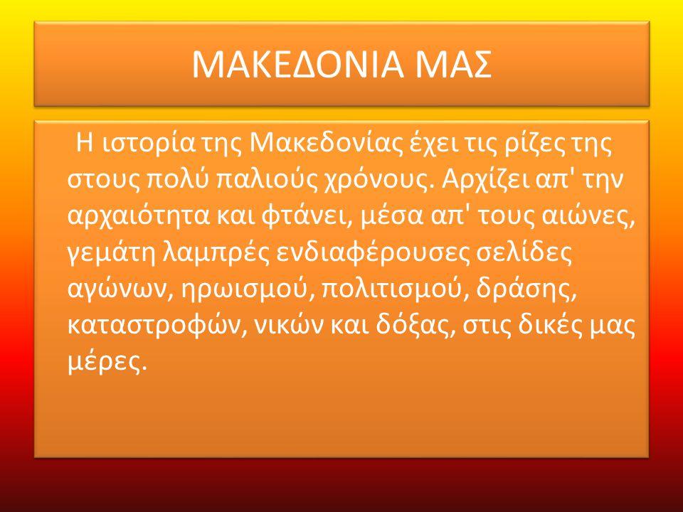 ΜΑΚΕΔΟΝΙΑ ΜΑΣ