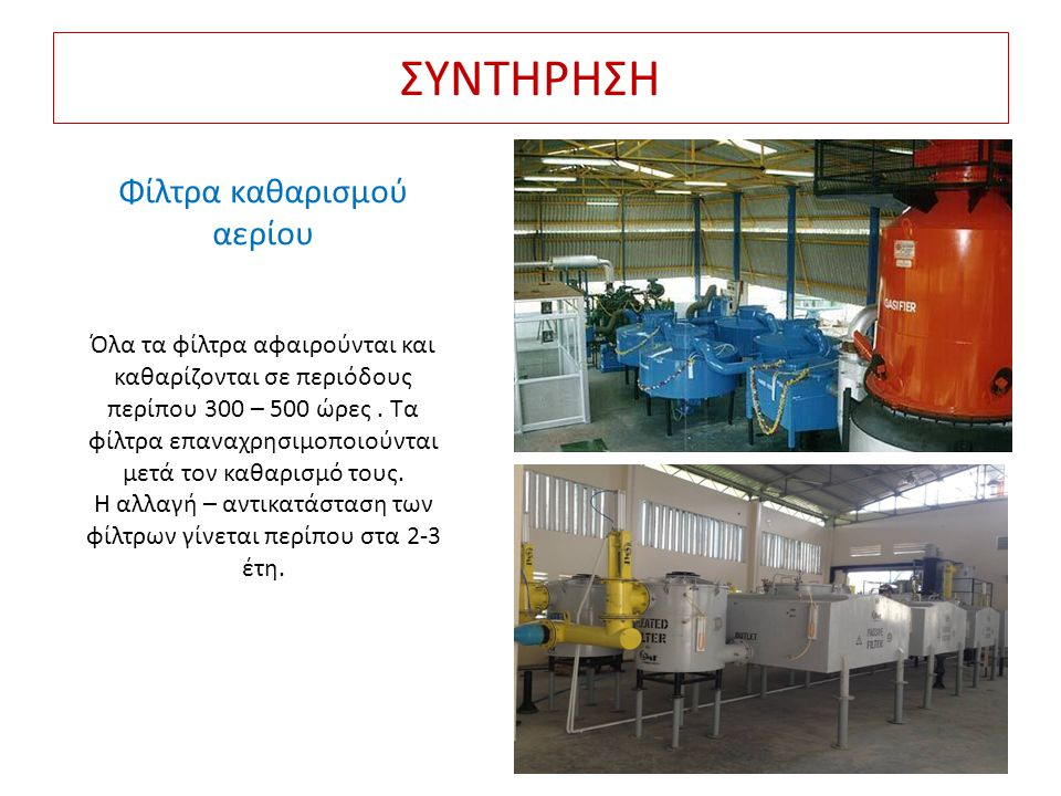 ΣΥΝΤΗΡΗΣΗ Φίλτρα καθαρισμού αερίου