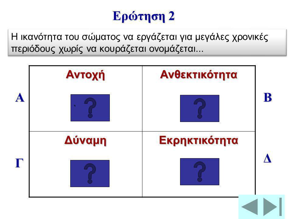 Ερώτηση 2 Α Β Δ Γ Αντοχή Ανθεκτικότητα Δύναμη Εκρηκτικότητα