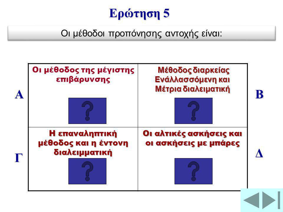Ερώτηση 5 Α Β Δ Γ Οι μέθοδοι προπόνησης αντοχής είναι: