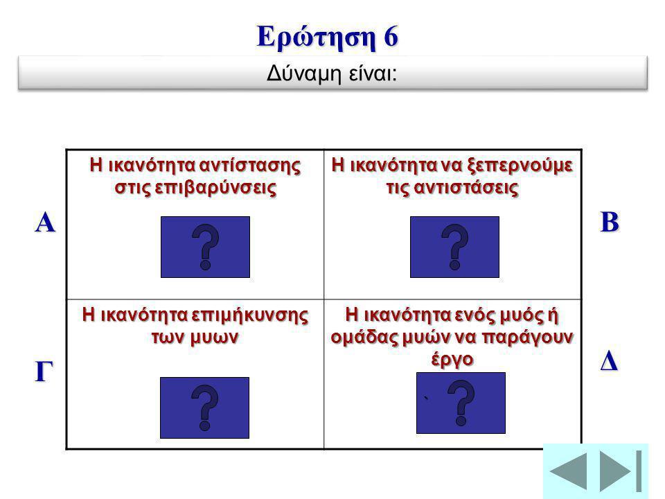 Ερώτηση 6 Α Β Δ Γ Δύναμη είναι: