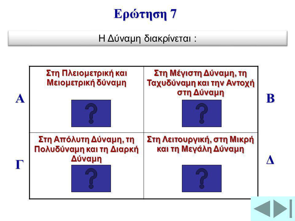 Ερώτηση 7 Α Β Δ Γ Η Δύναμη διακρίνεται :