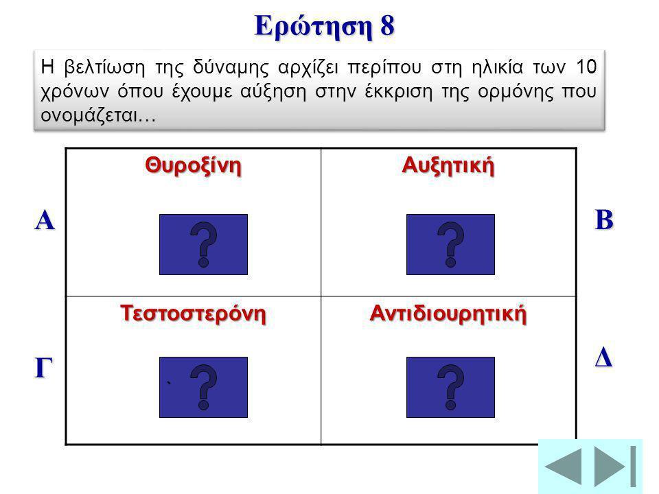 Ερώτηση 8 Α Β Δ Γ Θυροξίνη Αυξητική Τεστοστερόνη Αντιδιουρητική