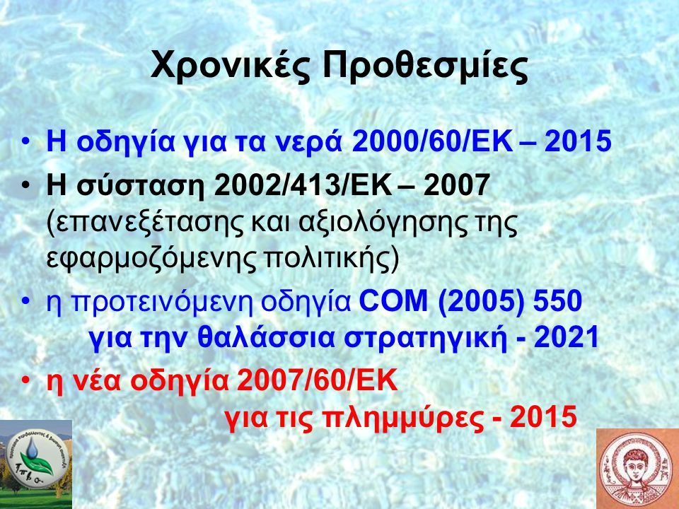 Χρονικές Προθεσμίες Η οδηγία για τα νερά 2000/60/ΕΚ – 2015