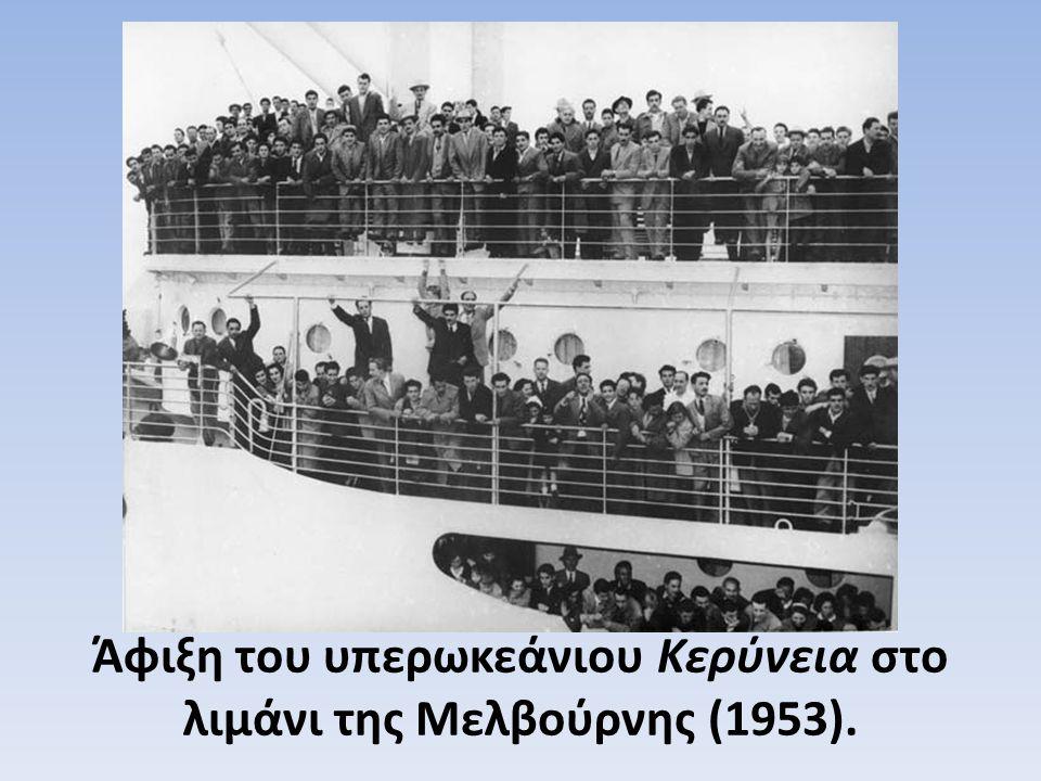 Άφιξη του υπερωκεάνιου Κερύνεια στο λιμάνι της Μελβούρνης (1953).