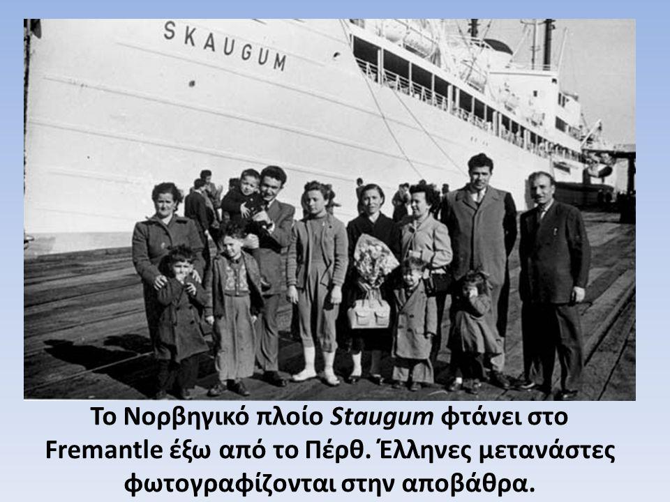 Το Νορβηγικό πλοίο Staugum φτάνει στο Fremantle έξω από το Πέρθ