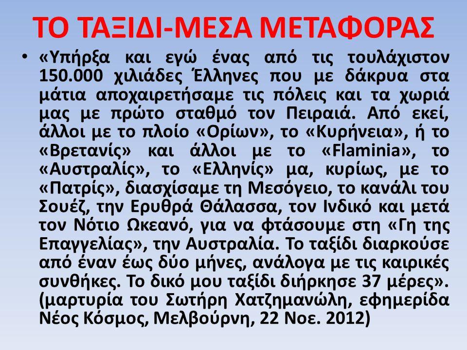 ΤΟ ΤΑΞΙΔΙ-ΜΕΣΑ ΜΕΤΑΦΟΡΑΣ