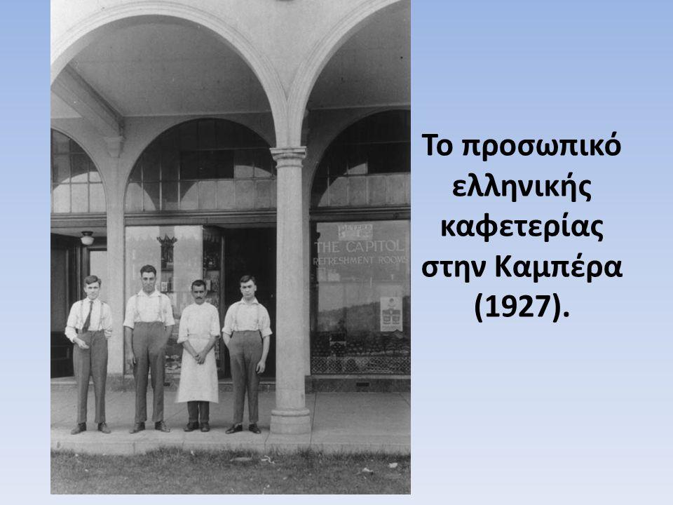 Το προσωπικό ελληνικής καφετερίας στην Καμπέρα (1927).