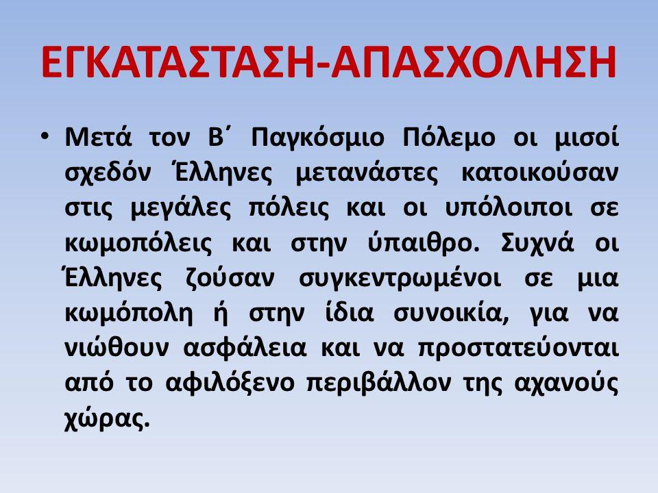 ΕΓΚΑΤΑΣΤΑΣΗ-ΑΠΑΣΧΟΛΗΣΗ