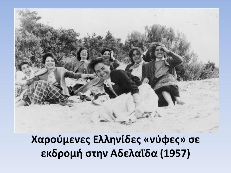 Χαρούμενες Ελληνίδες «νύφες» σε εκδρομή στην Αδελαΐδα (1957)