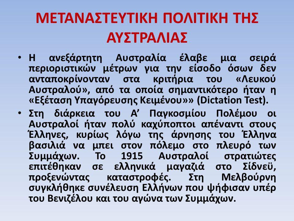 ΜΕΤΑΝΑΣΤΕΥΤΙΚΗ ΠΟΛΙΤΙΚΗ ΤΗΣ ΑΥΣΤΡΑΛΙΑΣ