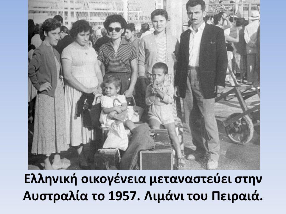 Ελληνική οικογένεια μεταναστεύει στην Αυστραλία το 1957