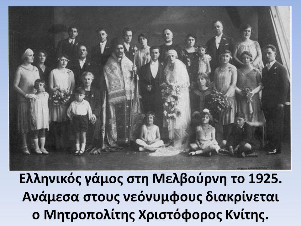 Ελληνικός γάμος στη Μελβούρνη το 1925