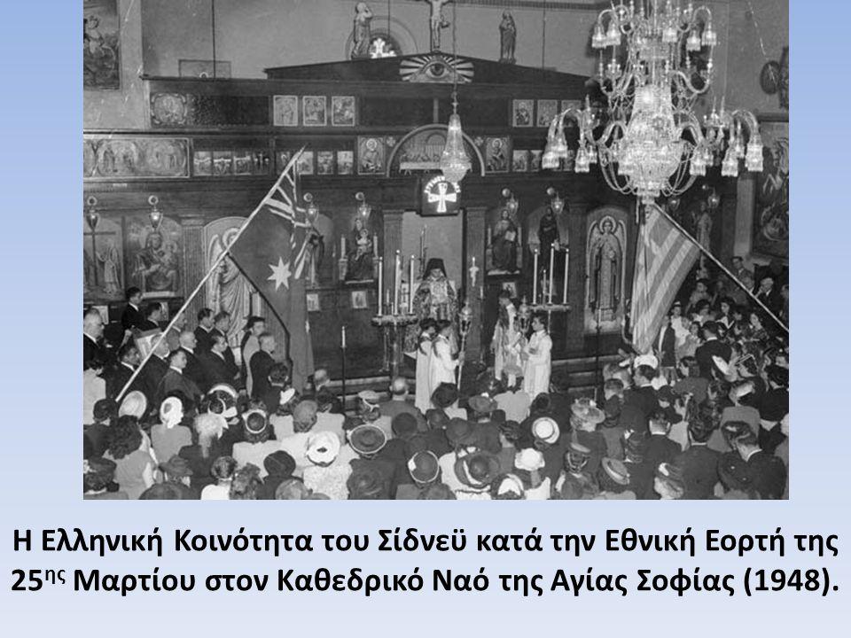 Η Ελληνική Κοινότητα του Σίδνεϋ κατά την Εθνική Εορτή της 25ης Μαρτίου στον Καθεδρικό Ναό της Αγίας Σοφίας (1948).