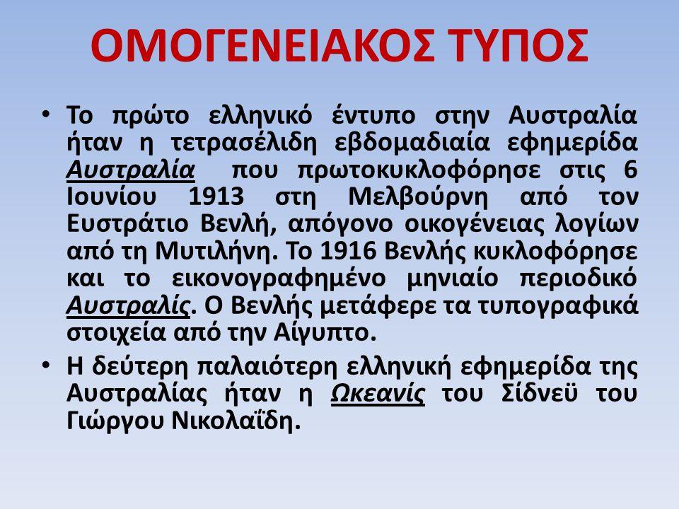 ΟΜΟΓΕΝΕΙΑΚΟΣ ΤΥΠΟΣ