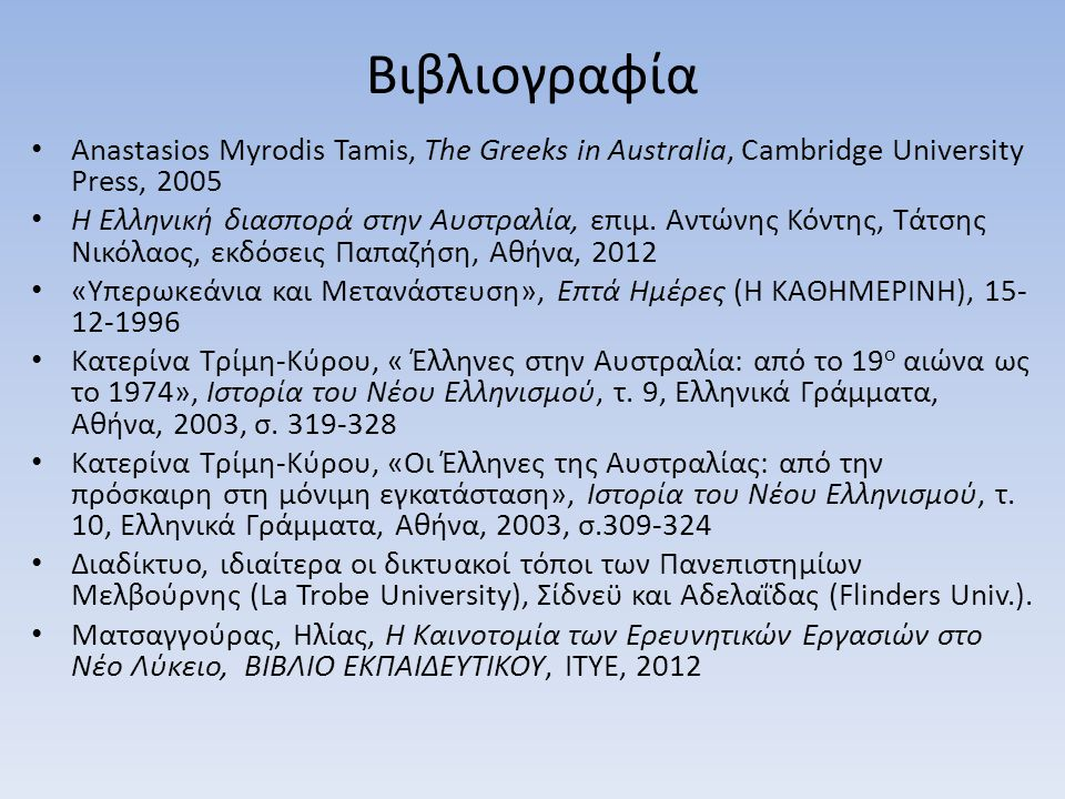 Βιβλιογραφία Anastasios Myrodis Tamis, The Greeks in Australia, Cambridge University Press, 2005.