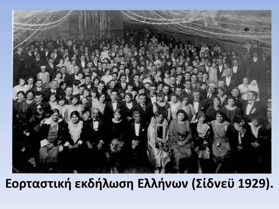 Εορταστική εκδήλωση Ελλήνων (Σίδνεϋ 1929).