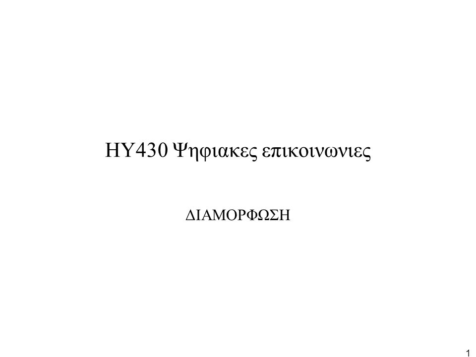 HY430 Ψηφιακες επικοινωνιες