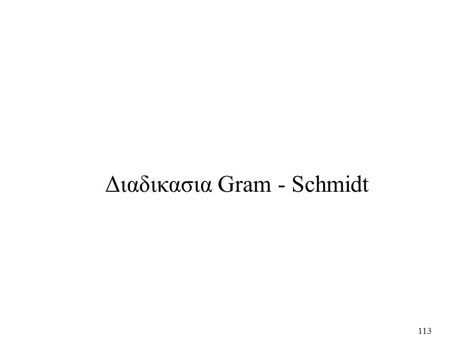 Διαδικασια Gram - Schmidt