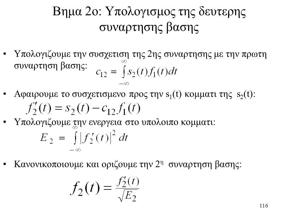 Βημα 2ο: Υπολογισμος της δευτερης συναρτησης βασης