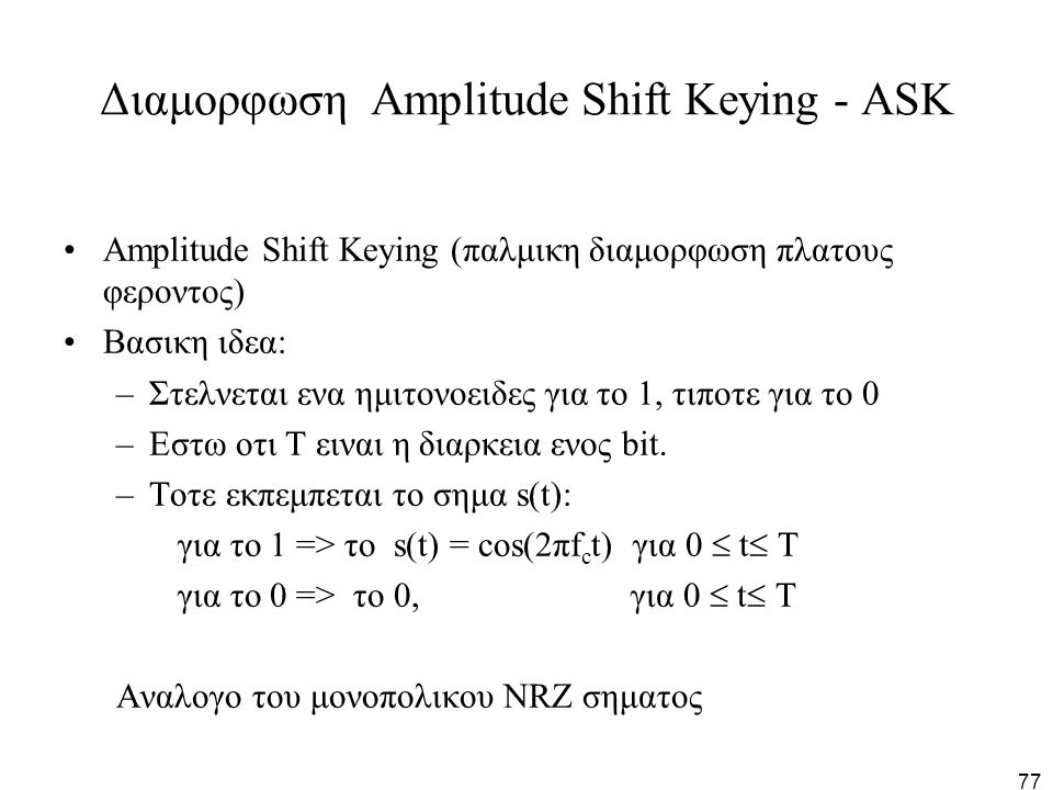 Διαμορφωση Amplitude Shift Keying - ASK