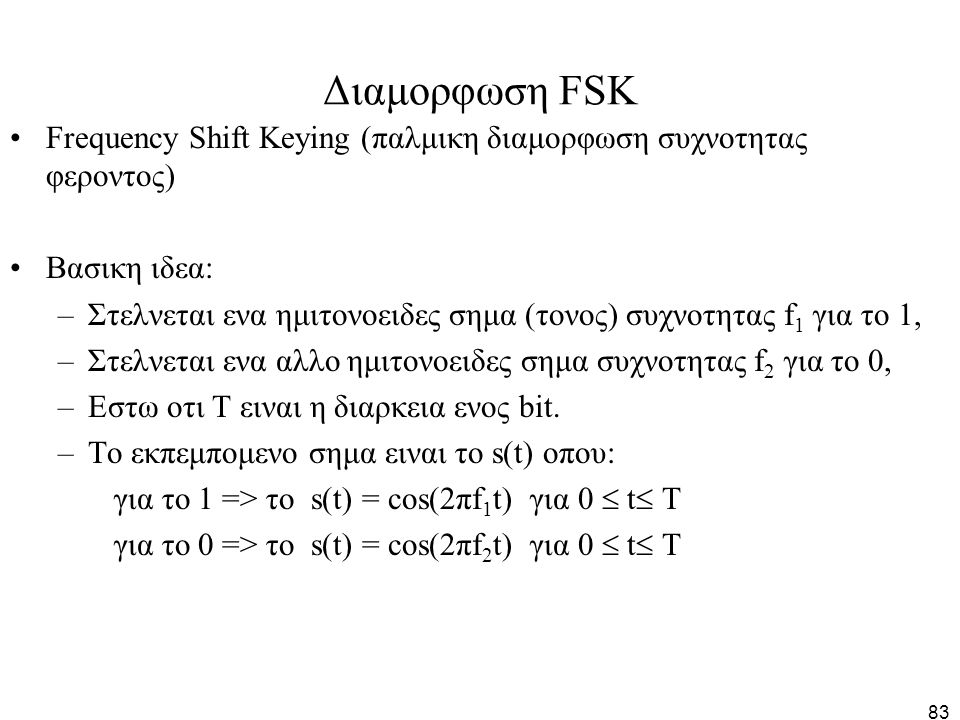 Διαμορφωση FSK Frequency Shift Keying (παλμικη διαμορφωση συχνοτητας φεροντος) Βασικη ιδεα: