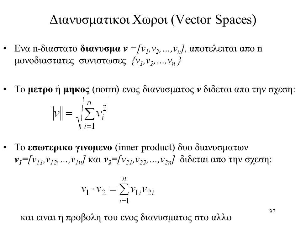 Διανυσματικοι Χωροι (Vector Spaces)
