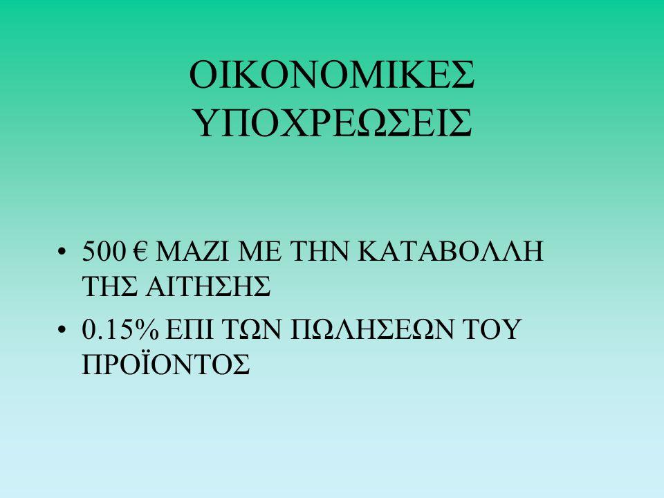 ΟΙΚΟΝΟΜΙΚΕΣ ΥΠΟΧΡΕΩΣΕΙΣ