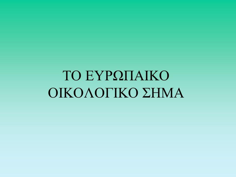 ΤΟ ΕΥΡΩΠΑΙΚΟ ΟΙΚΟΛΟΓΙΚΟ ΣΗΜΑ
