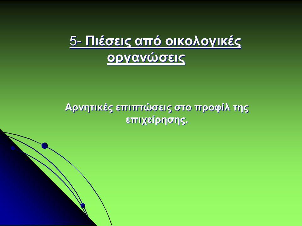 5- Πιέσεις από οικολογικές οργανώσεις