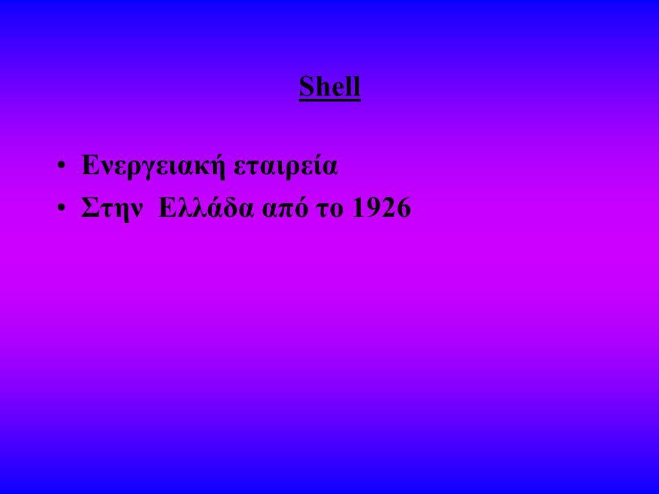 Shell Ενεργειακή εταιρεία Στην Ελλάδα από το 1926