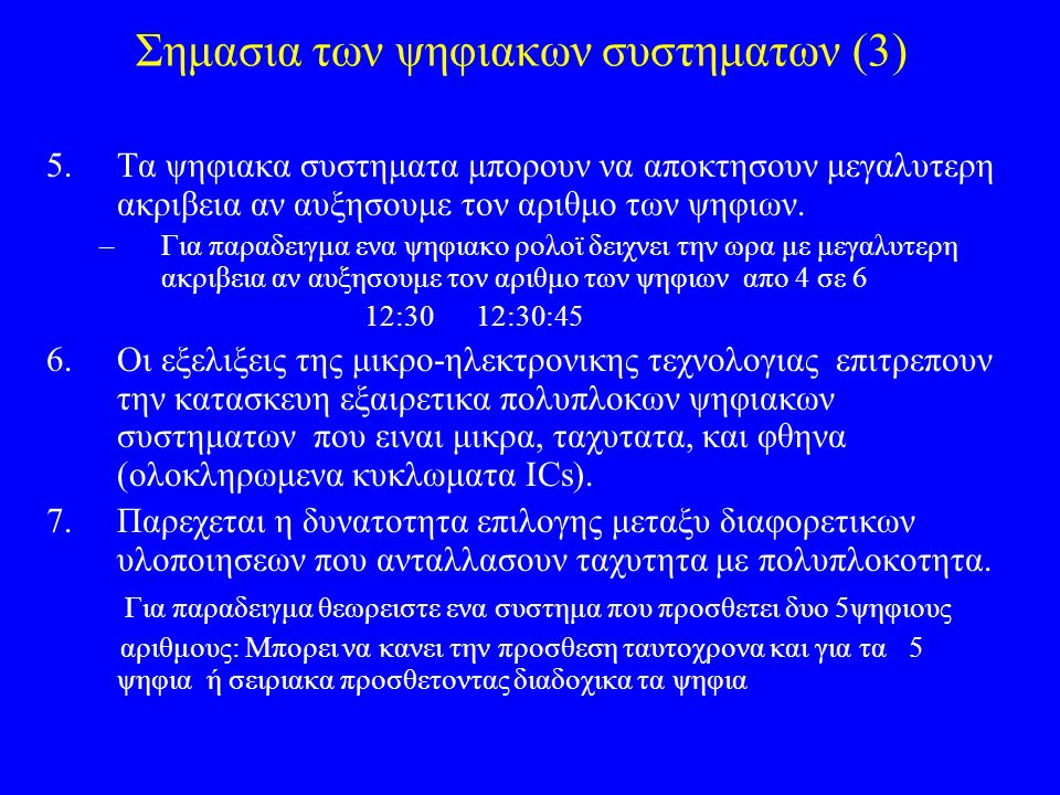 Σημασια των ψηφιακων συστηματων (3)