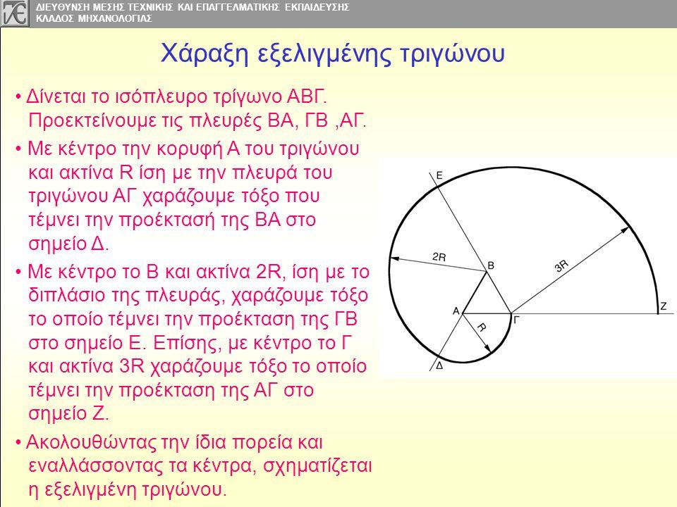 Χάραξη εξελιγμένης τριγώνου