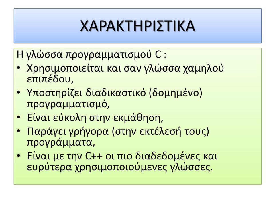 ΧΑΡΑΚΤΗΡΙΣΤΙΚΑ Η γλώσσα προγραμματισμού C :