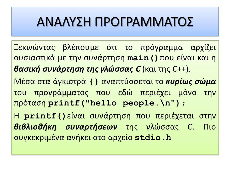 ΑΝΑΛΥΣΗ ΠΡΟΓΡΑΜΜΑΤΟΣ