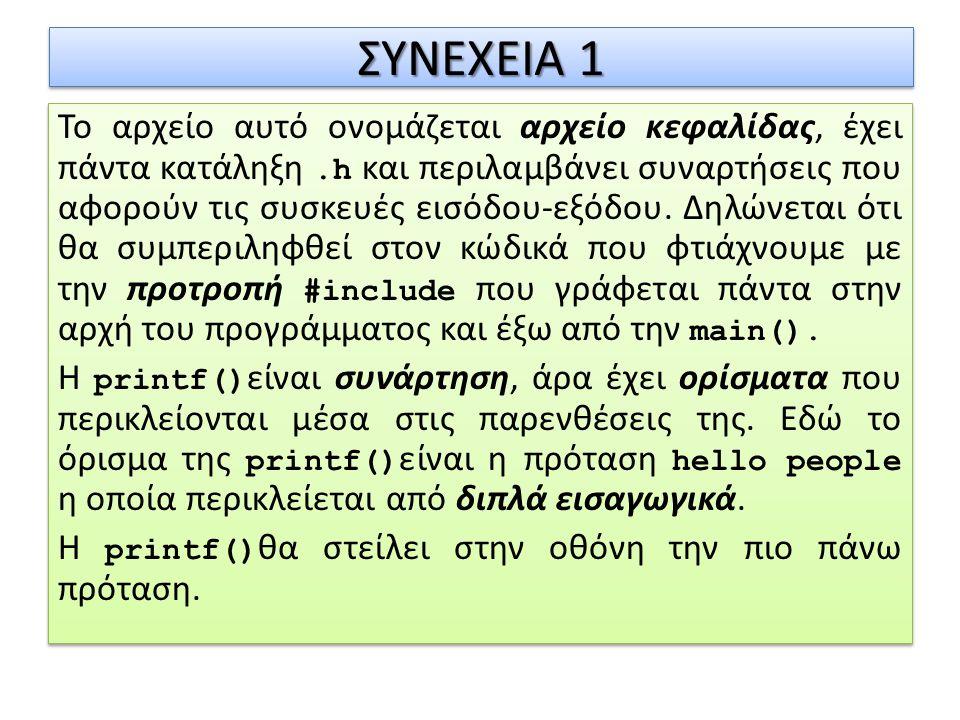 ΣΥΝΕΧΕΙΑ 1